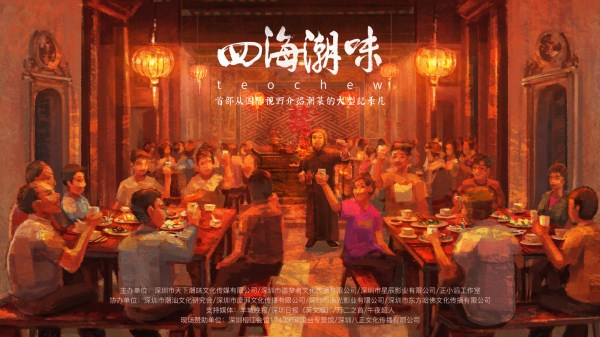 Documentary to give Chaoshan people a taste of home_EYESHENZHEN