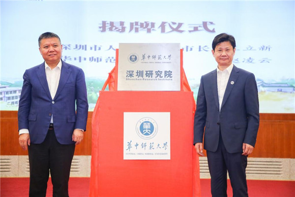 CCNU inaugurates Shenzhen Research Institute
