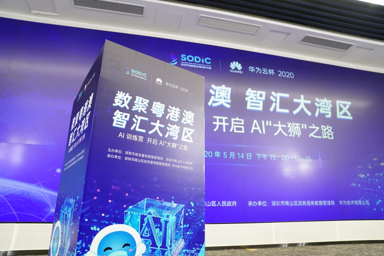 Ai Training Launched For Competitors Eyeshenzhen