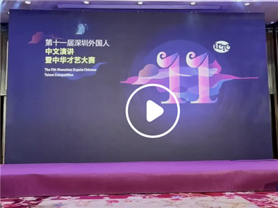 Livestreaming of 11th Shenzhen Expats Chinese Talent Competition