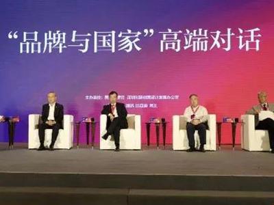 Chinese Brands, Shenzhen's Declaration