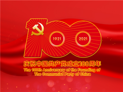 The 100th Anniversary of the Founding of the Communist Party of China